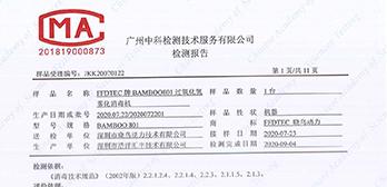 SMART 1000 中文备案测试报告